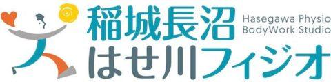 稲城長沼はせ川フィジオ|整体鍼灸スタジオ|コアアプローチ®︎で体幹強化