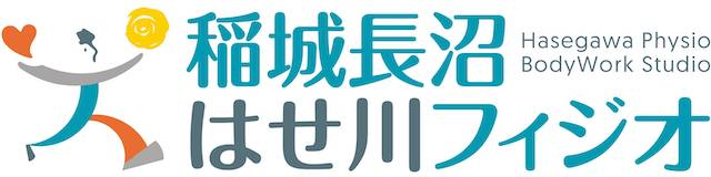 稲城長沼はせ川フィジオ|整体スタジオ|コアアプローチで体幹強化