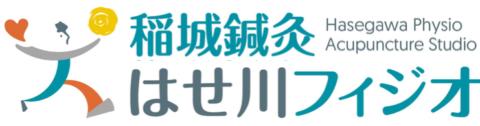 稲城鍼灸はせ川フィジオ|整体鍼灸スタジオ|コアアプローチ®︎